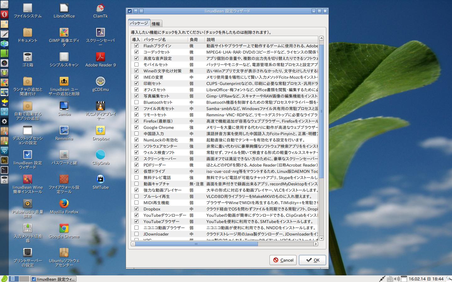 主なアプリケーション・ブラウザ2種(FireFox/chrome) ・動画再生ソフト・オフィスソフト(LibreOffice)  ・画像編集ソフト(GIMP) ・ドロップボックス・PDFリーダーなど