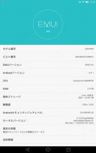MediaPad T2 8 Pro システム情報